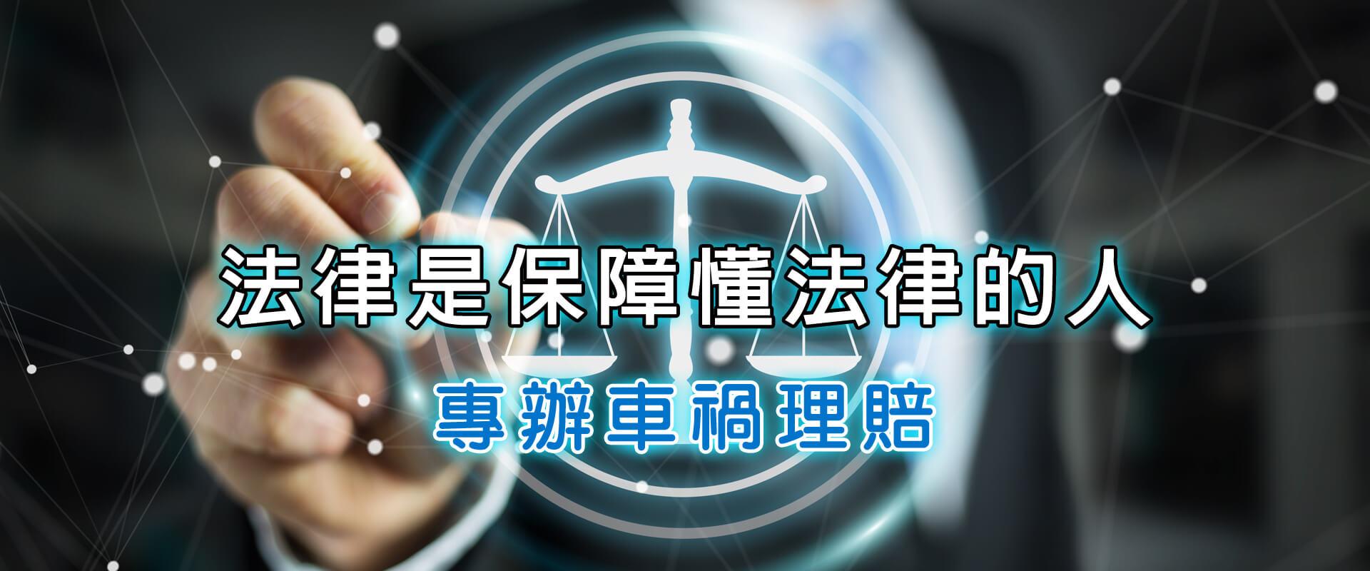 法律是保障懂法律的人-專辦車禍理賠