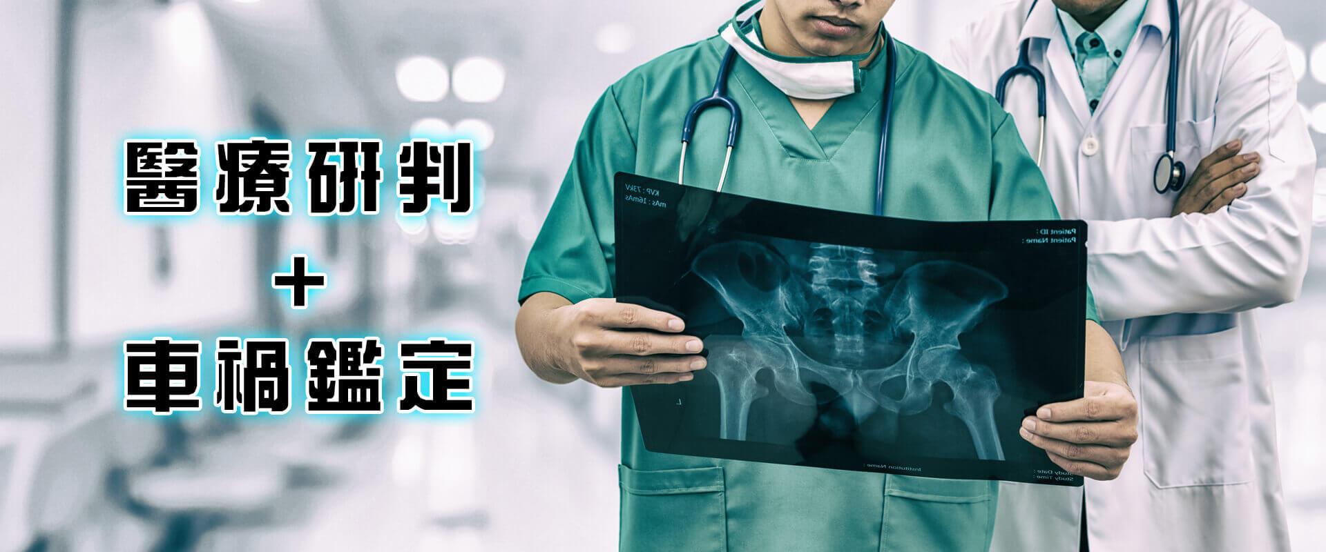 醫療研判+車禍鑑定
